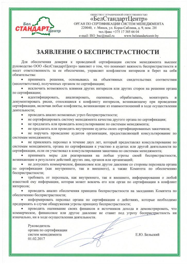 Заявление о беспристрастности органа по сертификации систем менеджмента