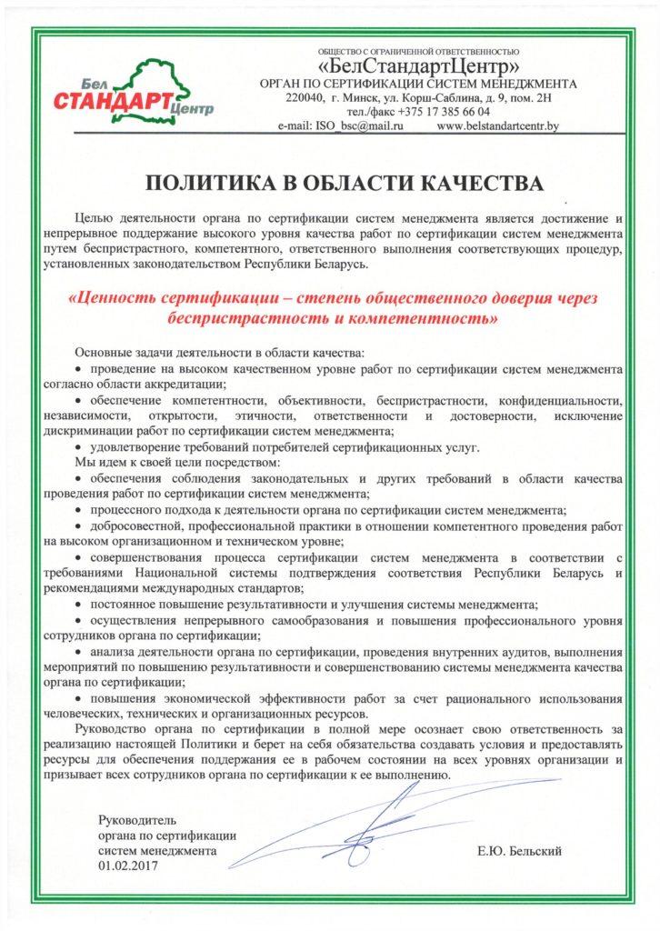 Политика в области качества органа по сертификации систем менеджмента