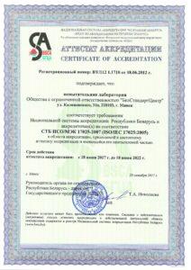 Сертификат испытательной лаборатории - СТБ-ИСО-МЭК