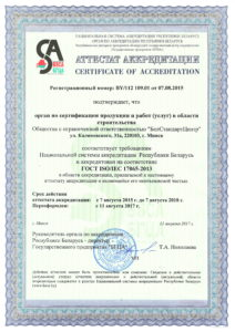Сертификация строительной продукции и работ (услуг) в области строительства