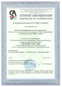 Сертификат органа по сертификации систем менеджмента