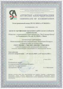 Сертификат ISO-IEC-17065-2013 - органа по сертификации продукции - услуг работ в области строительства