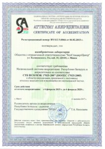 Калибровочная лаборатория - Сертификат - СТБ-ИСО-МЭК