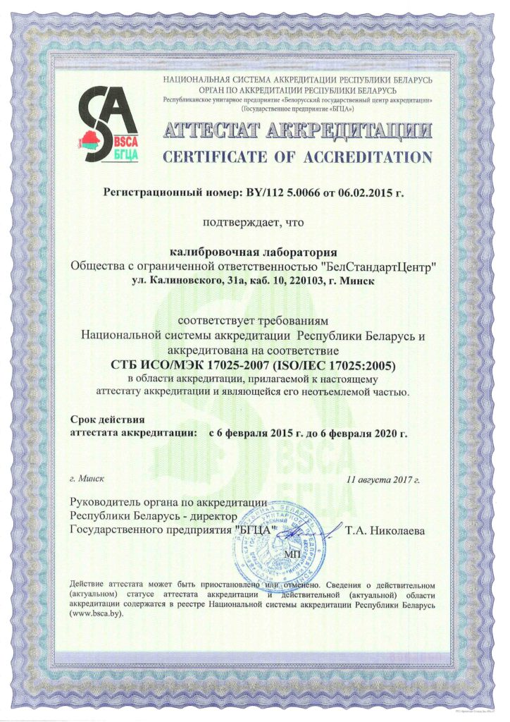 Сертификат калибровочной лаборатории - СТБ-ИСО-МЭК