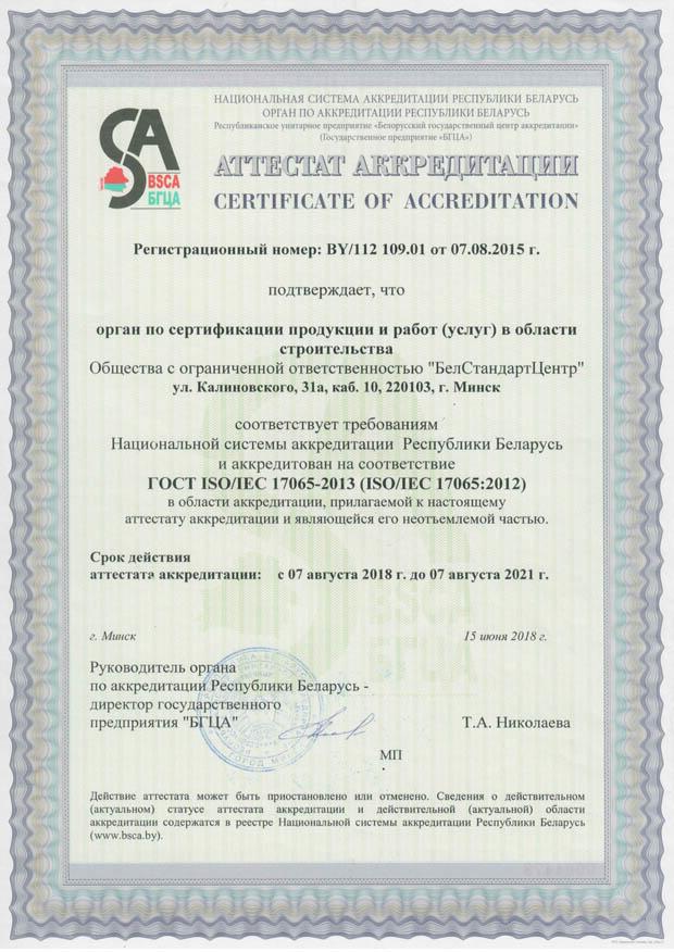 Аттестат аккредитации органа по сертификации продукции и работ (услуг) в области строительства