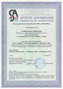 Сертификат калибровочной лаборатории - СТБ-ИСО-МЭК БелСтандартЦентр